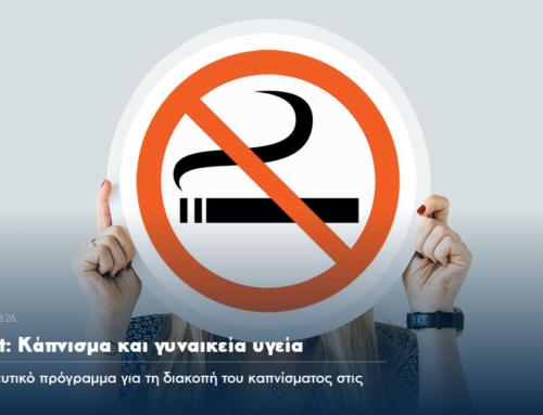 Δρ Αικατερίνη Χαρβάλου: συνέντευξη στην Athens Voice για το Help Her Quit Smoking