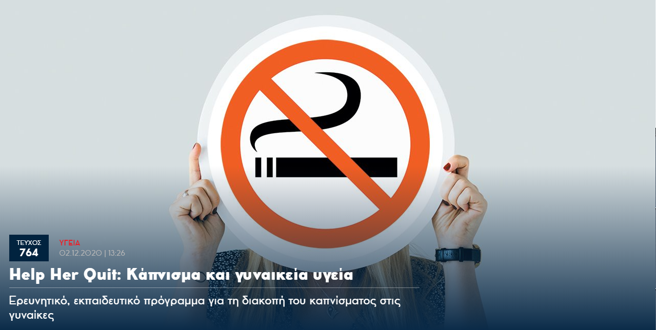 Help-Her-Quit-Smoking-Athens-Voice
