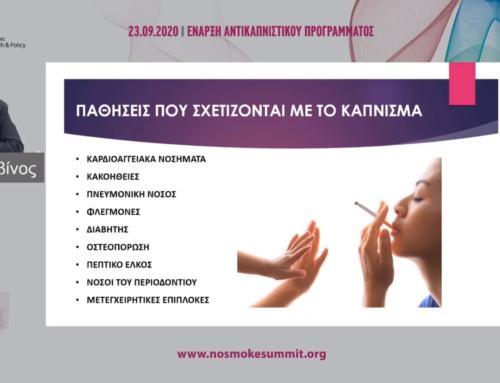 """«Γυναικεία υγεία και κάπνισμα» – Ομιλία του καθηγητή κ Θέμη Μαντζαβίνου στο kick-off meeting του προγράμματος του ΙΑΣΩ """"Help Her Quit"""""""